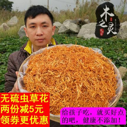 【买2送1】虫草花干货200g 天然大孢子头精选农家蛹虫草正品无硫