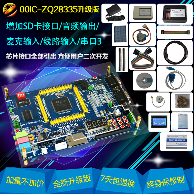 00ic Tms320f28335 Learning Board Dsp28335 Development Board Home Appliances Home Appliance Parts