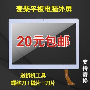 Thích hợp 10 inch Mai Chai Tablet PC màn hình bên ngoài M9 màn hình cảm ứng M3 K10 dạng chữ viết tay màn hình M10 màn hình điện dung sửa chữa phần