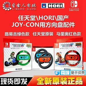 CHUYỂN ĐỔI NS Nintendo gốc  HORI  Joy-Con xử lý tay lái Phụ kiện tại chỗ