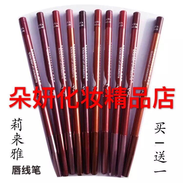 Mua một tặng một miễn phí LY662 Liya ya môi không thấm nước lót Li Liya lip bút chì kéo dài tự nhiên dễ dàng để màu sắc
