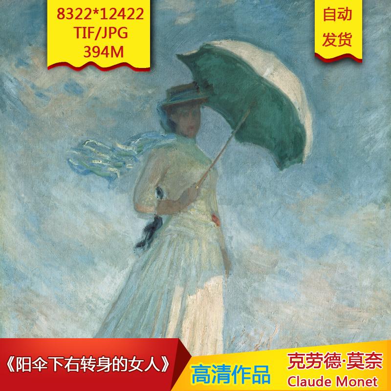 《阳伞下右转身的女人》莫奈作品8322X12422像素高清油画