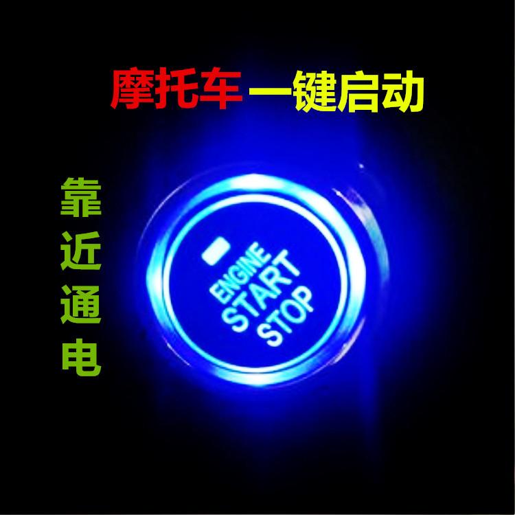 Xe máy một nút bắt đầu tự động cảm ứng báo động chống trộm keyless chuyển đổi nút phát sáng đạp Lei Zhenzi