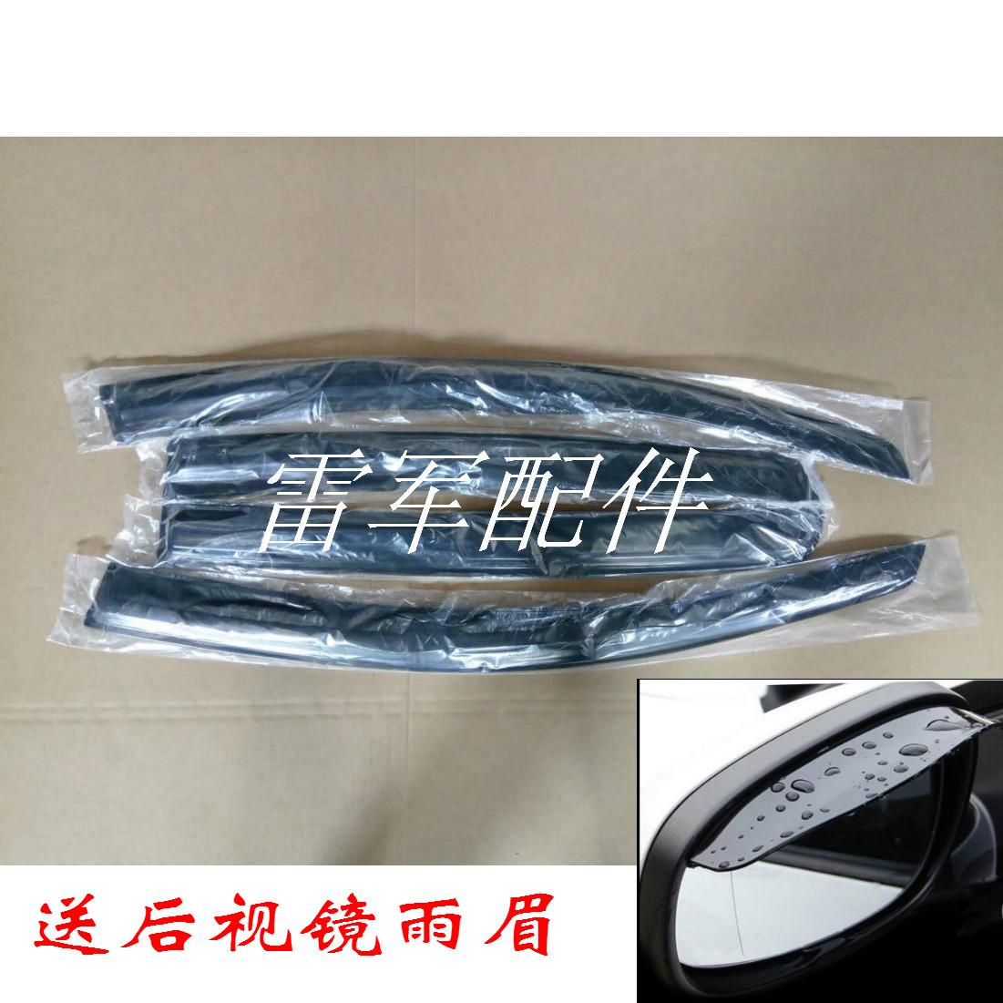 Lei Jun L3V8 xe điện bốn bánh mưa cửa sổ lông mày mưa visor window mưa bìa để gửi gương chiếu hậu mưa lông mày