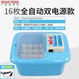 Sonfon equipment automatic egg incubator incubator small d