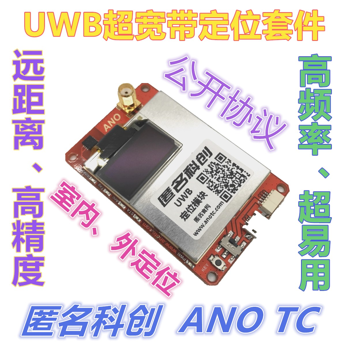 Anonymous Kechuang UWB positioning Ultra-wideband positioning Wireless  positioning module Indoor positioning Multi-point positioning