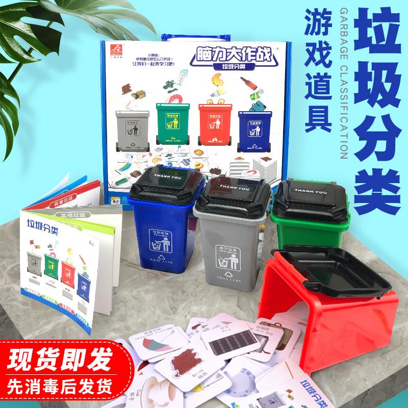 Trẻ em phân loại rác trò chơi đạo cụ dạy học mẫu giáo bé mầm non giáo dục thùng rác máy tính để bàn đồ chơi Thượng Hải - Trò chơi cờ vua / máy tính để bàn cho trẻ em