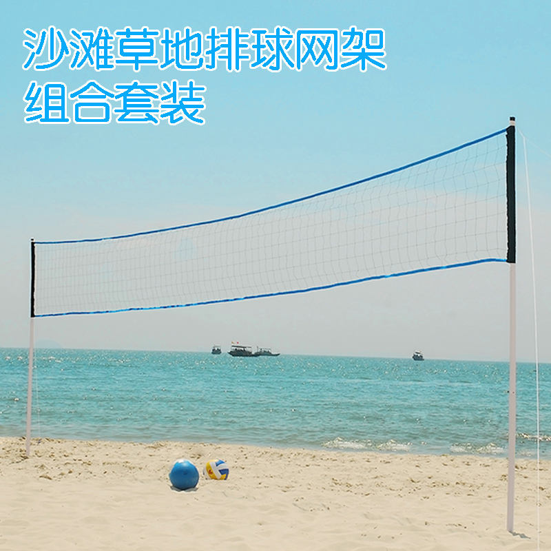Bóng chuyền bãi biển net kết hợp thiết lập cỏ bóng chuyền bóng chuyền khí net kệ thể thao ngoài trời di động dễ dàng để cài đặt