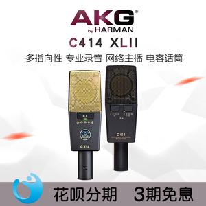 AKG Love Technology C414XLII 414 Mạng ghi âm K nhạc cụ thanh nhạc đa hướng micro - Nhạc cụ MIDI / Nhạc kỹ thuật số