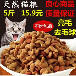 包邮 称 Thức ăn cho mèo 2.5kg cá biển sâu hương vị mèo mèo mèo già thức ăn chính làm đẹp tóc đôi mắt sáng số lượng lớn 5 kg
