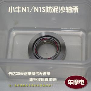 Maverick xe điện N1 N1S vòi Samsung hướng cột sửa đổi đầy đủ áp lực bảo vệ mang chống thấm nước chống mài mòn chống rung