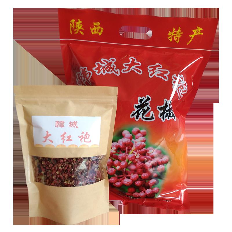 陕西韩城特级大红袍花椒350g+80g装 大红袍麻辣火锅底料冒菜调料