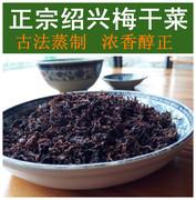 浙江绍兴特产梅干菜新鲜农家自晒500g
