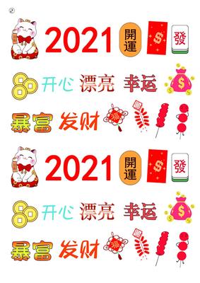 2021新年暴富开运网红摆件糯米纸
