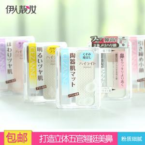 Nhật bản Qian Shi Li Gao Ting hai màu mũi bóng bột sửa chữa công suất ánh sáng cao bóng khuôn mặt nhỏ sửa chữa mặt stereo cao kết hợp