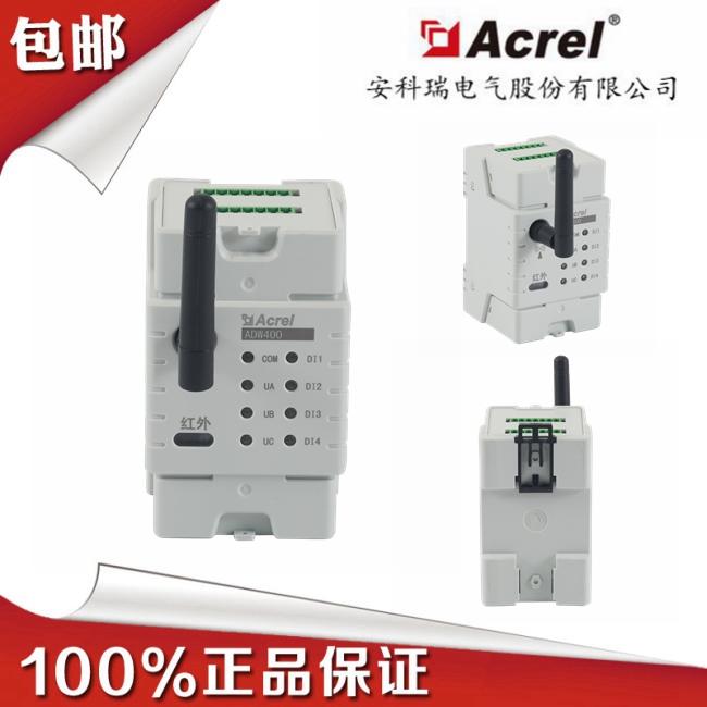 安科瑞ADW400-D10-1S环保监测模块用电数据上传环保设备分表计电