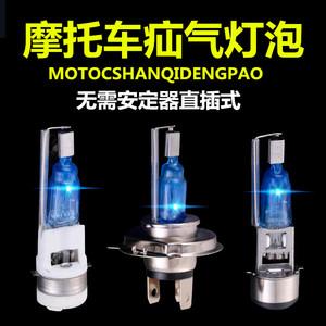Xe máy đèn pha 12 V xenon đèn siêu sáng xa gần ánh sáng xe điện xenon đèn phía trước ánh sáng bóng đèn được xây dựng trong đèn pha