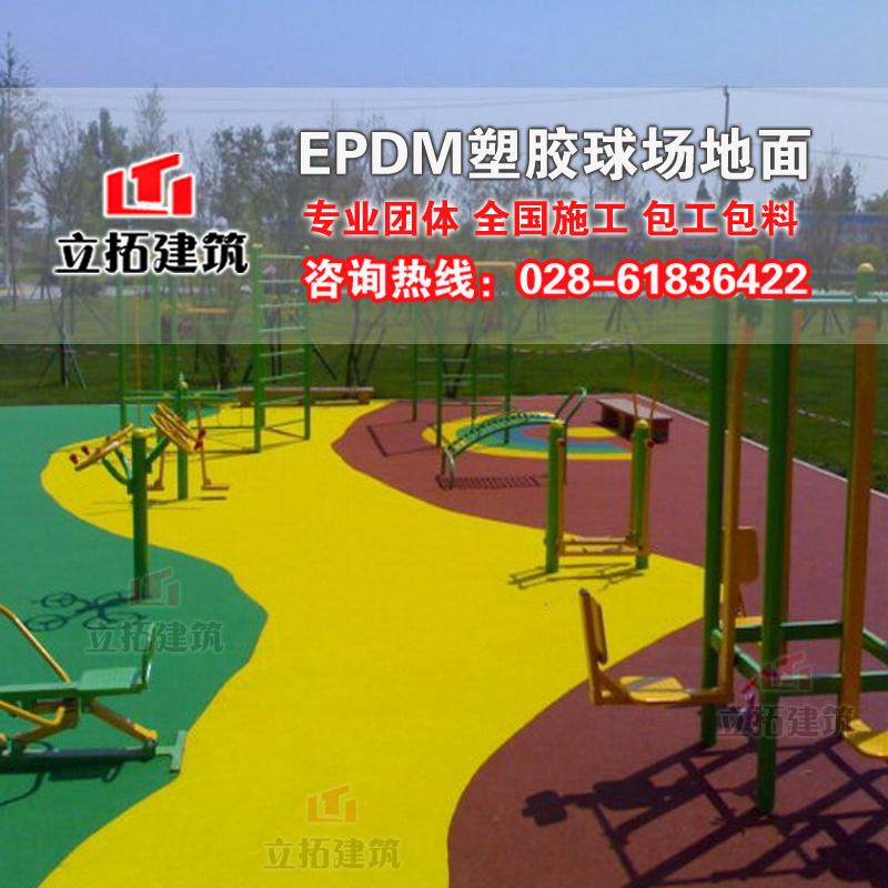 巴中平昌县幼儿园彩色塑胶颗地面球场EPDM塑胶材料施工健身区塑胶