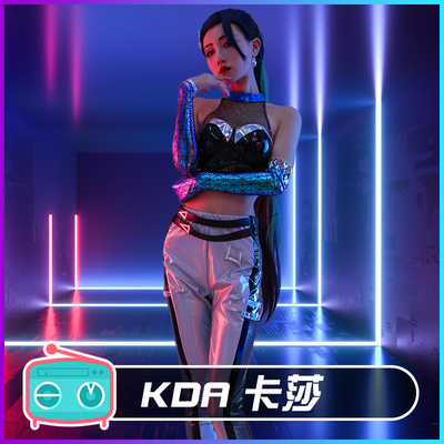 taobao agent League of Legends LOL Kai'Sa cos suit KDA girl group Void Girl cosplay costume full set