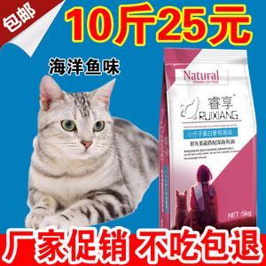 Rui thưởng thức mèo tự nhiên thực phẩm 10 kg 5Kg cá biển hương vị mèo mèo đi lạc mèo staple food tỉnh