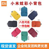 Xiaomi Hyun цвет Немного назад пакет мужские и женские плечи пакет путешествие пакет водонепроницаемый Сверхлегкое путешествие пакет Альпинизм пакет Студенческая книга пакет