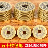 Zhenli Открытие чистой меди пять императорских денег десять императорских медных монет древних монет копия Династия Цин поколение Аутентичные свободные деньги