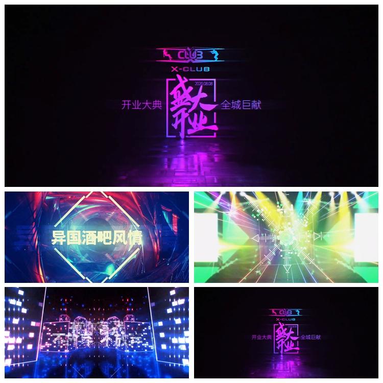 V91 AE模板 夜店酒吧开业炫酷光效VJ动感开场片头视频制作