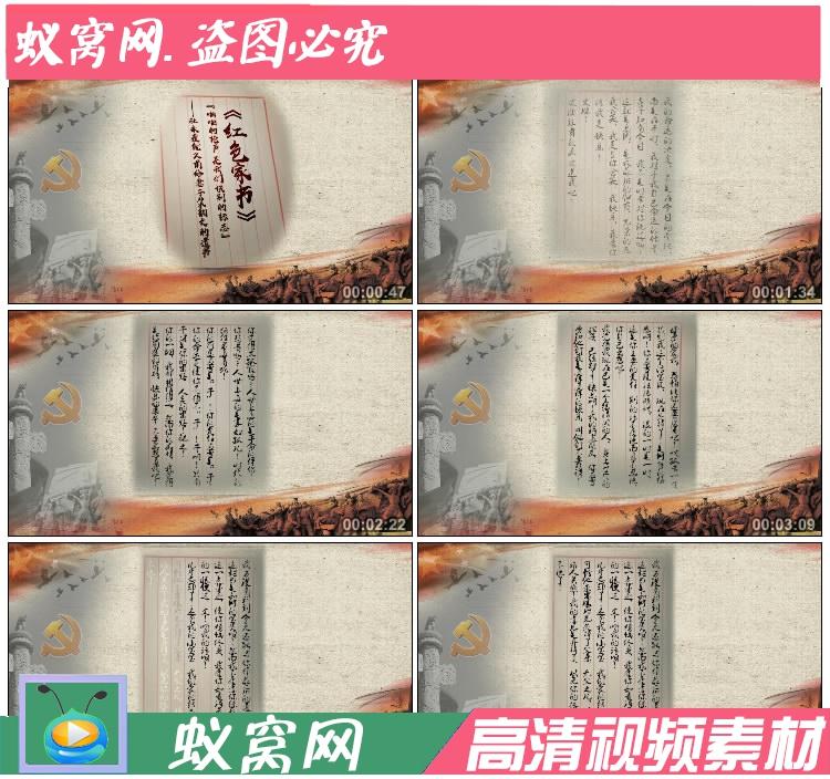 S494 杜永瘦 红色家书 朗读朗诵演讲铭记革命先烈LED大屏视频