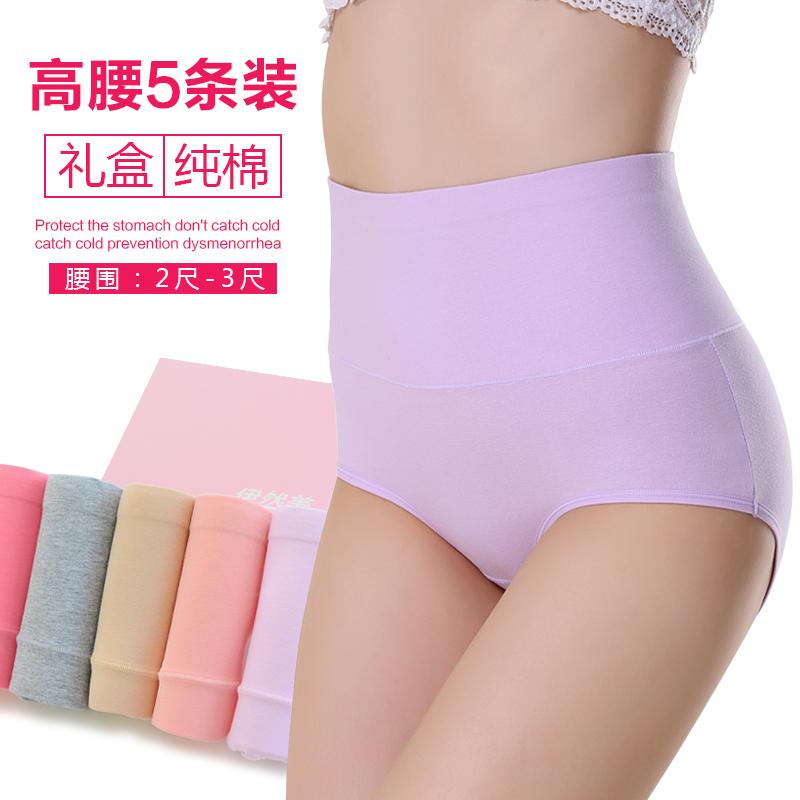 5 hộp quà tặng cao eo phụ nữ sau sinh bụng đồ lót bông vải cotton kích thước lớn tóm tắt màu rắn