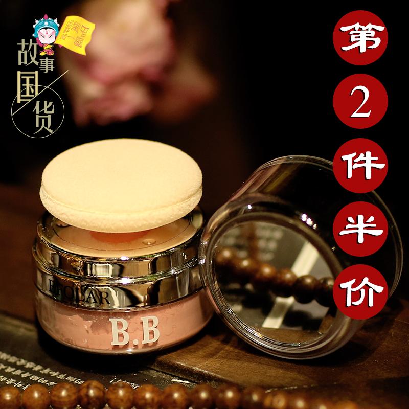 [Hàng hóa Trung Quốc câu chuyện] Evra bb, bột màu đỏ công suất sửa chữa đệm rouge bột màu trang điểm trang điểm khỏa thân mỹ phẩm đích thực