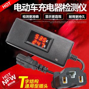 Xe điện sạc detector công cụ sửa chữa 12V-96V sạc hiện tại và công cụ dò điện áp