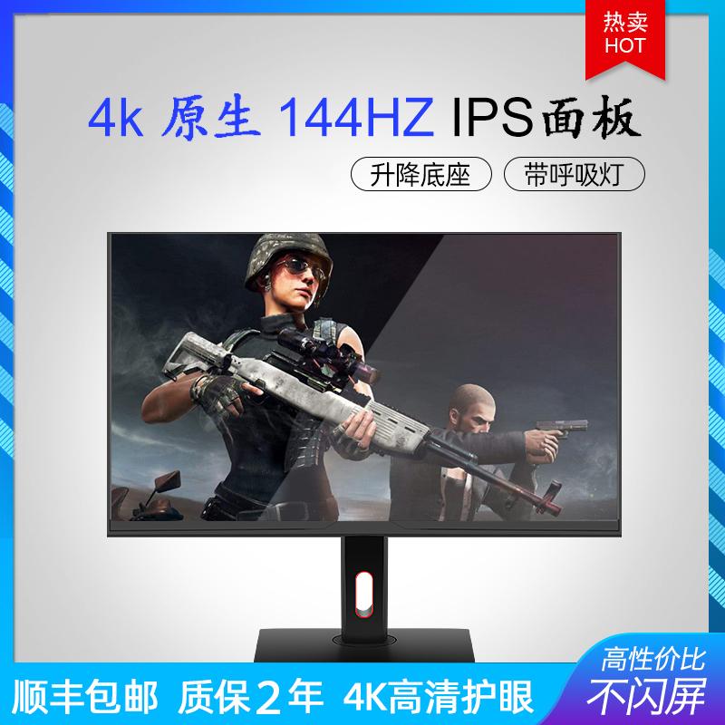 27寸4k 144Hz IPS freesync HDR顶级旗舰电竞显示器,战未来旗舰,包完美无坏点!