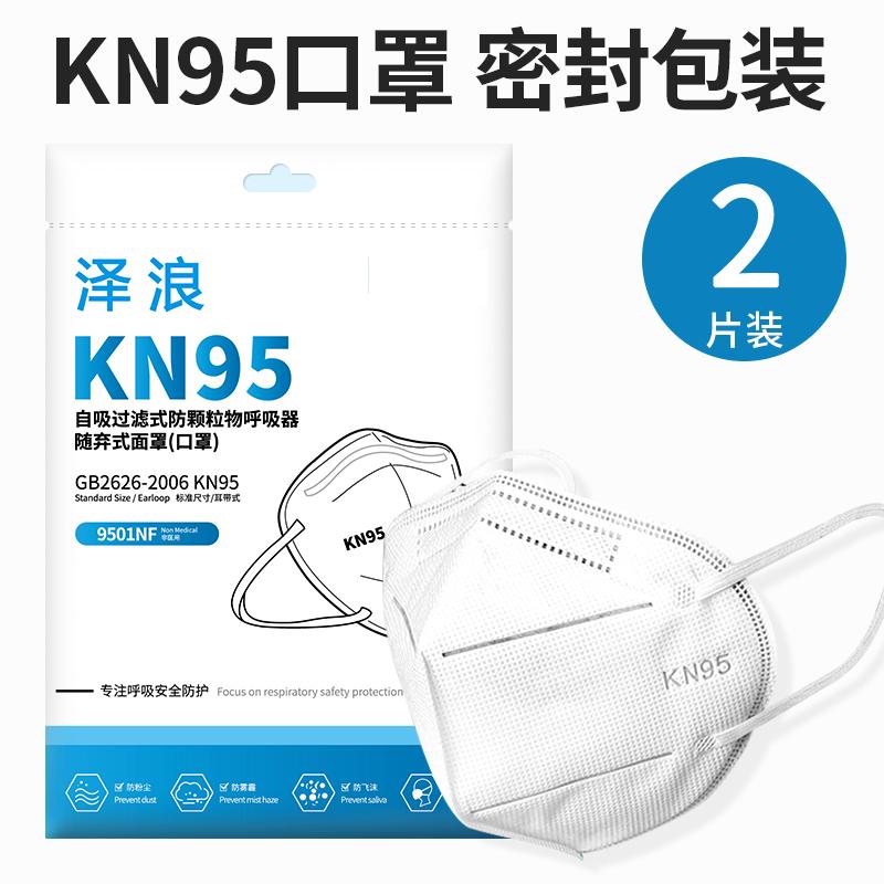 kn95口罩2片