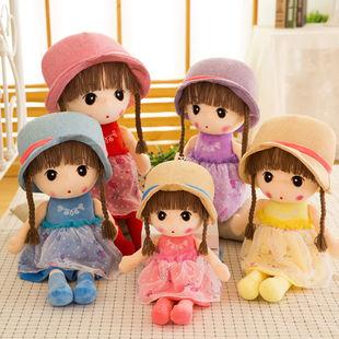 可愛布娃娃兒童毛絨玩具公仔