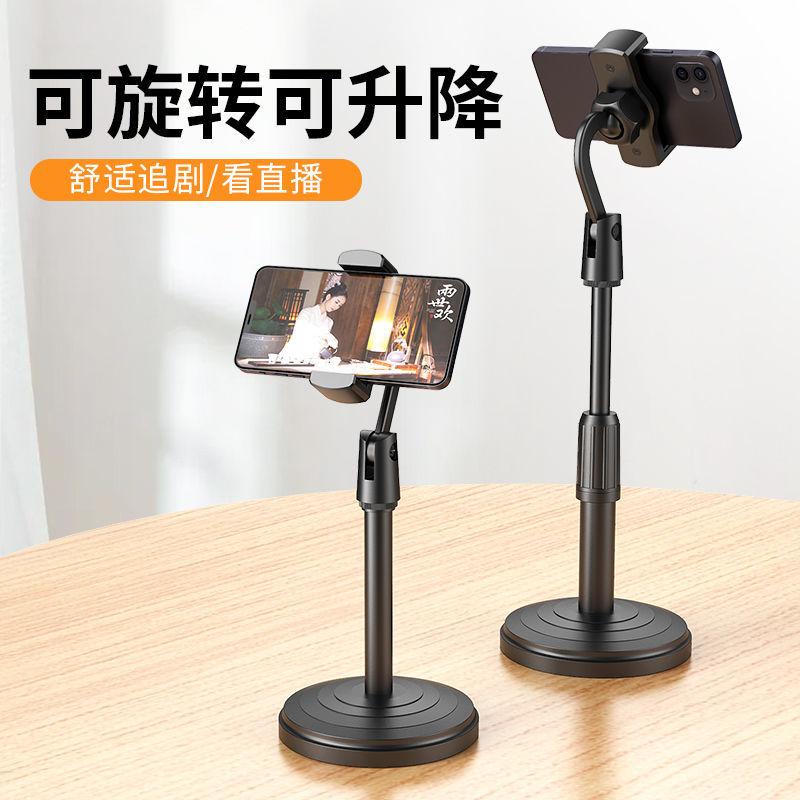 手机支架可升降直播神器懒人桌面多功能快手网课学生追剧拍照通用