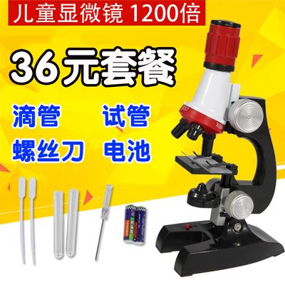 1200倍儿童中小学生显微镜 【券后26.12元】包邮