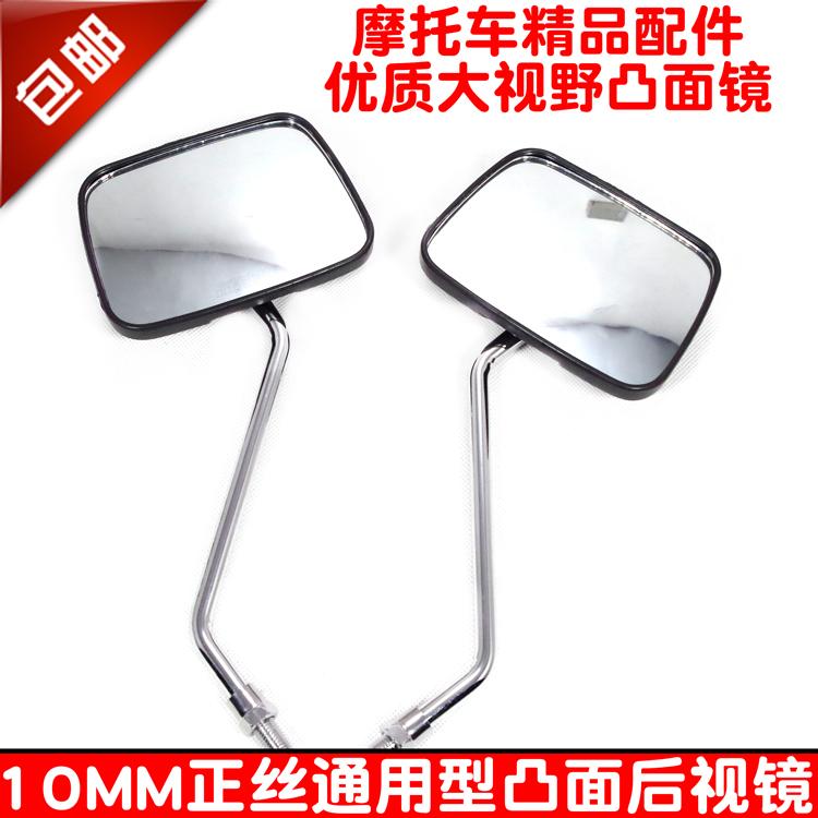 Qianjiang 125 straddle xe máy 10 MÉT lụa phổ lồi gương chiếu hậu Gia Lăng 150 gương