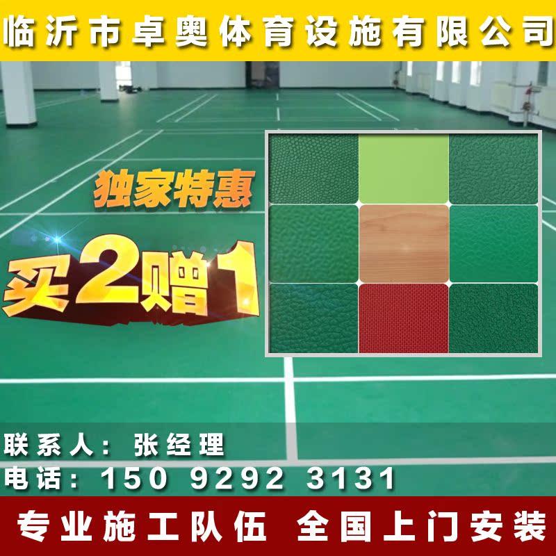室外羽毛球场地地胶地垫篮球场网球场厂家直销PVC卷材硅PU材料