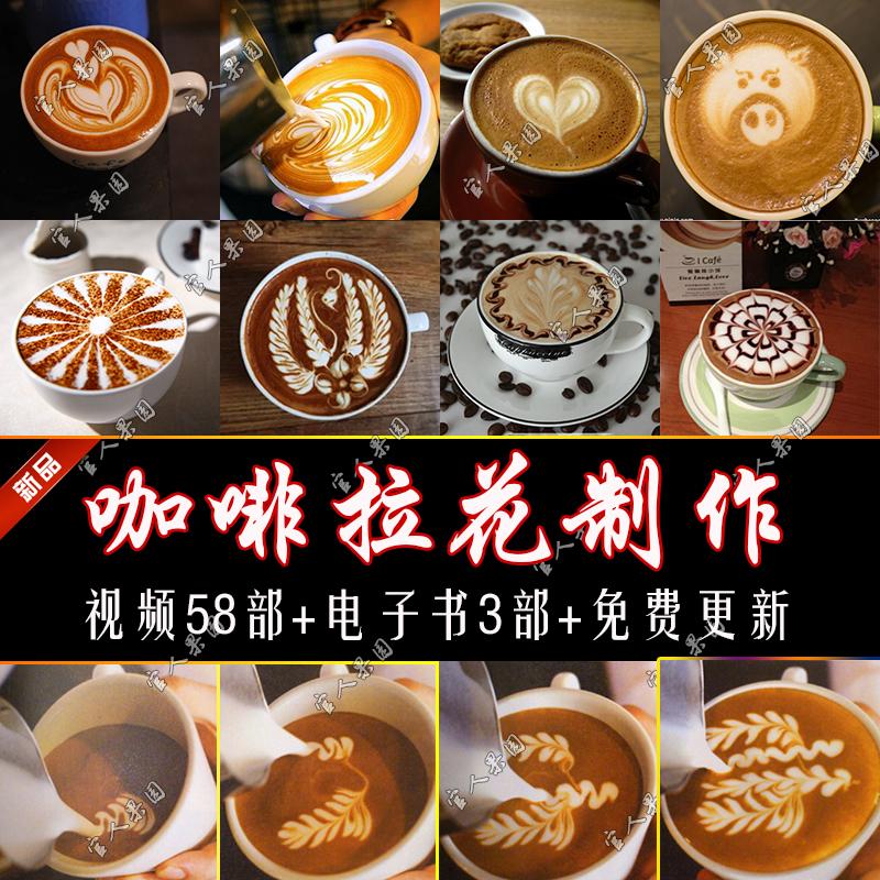 咖啡拿铁摩卡拉花制作技术配方百款大全视频教程+文档