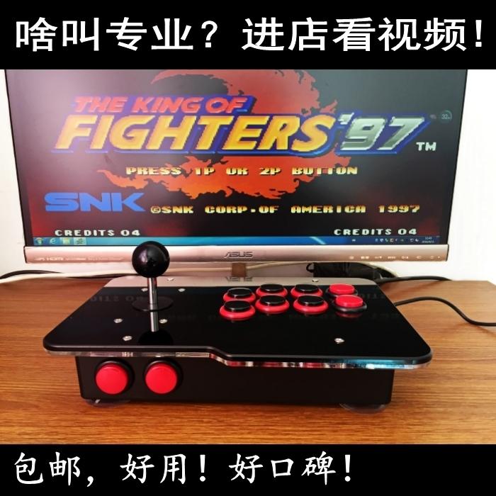 Không có sự chậm trễ usb Vua của Máy Bay Chiến Đấu 97 rocker trò chơi máy tính arcade joystick đường phố máy bay chiến đấu dazzle chiến đấu PS3