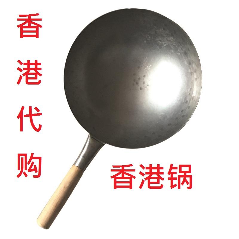 香港陈枝记 圆锅无耳熟铁无涂层炒锅 30cm ¥118包邮