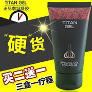 [Mua hai tặng một miễn phí] Kem chăm sóc cá nhân riêng của Nga TITAN GEL Titan gel