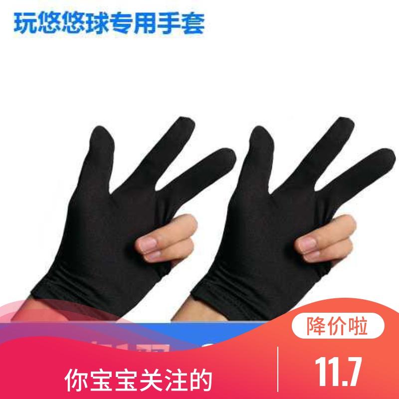 Đề cập đến hai găng tay phụ kiện yoyo miễn phí vận chuyển chuyên nghiệp Bảo vệ tay 3 yo-yo chuyên dụng - YO-YO
