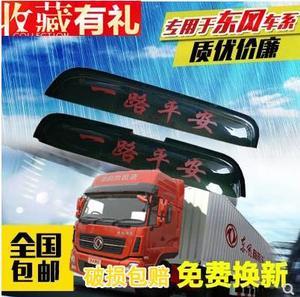 Bán Hot chính hãng Tianlong Hercules Tianjin cửa xe visor cửa visor visor tập tin Dongfeng xe tải phụ tùng ô tô