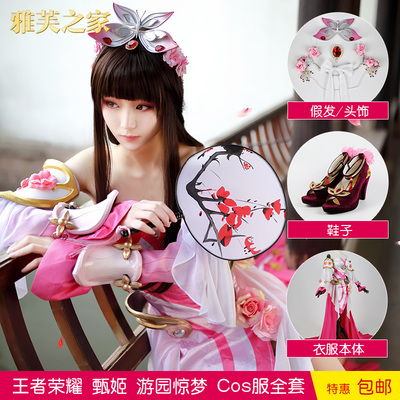 taobao agent King of Glory cos Zhen Ji cos Amusement Park Dream cos full set of ancient style cosplay