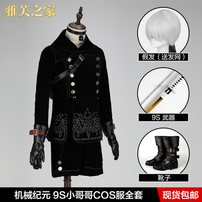 taobao agent Neal mechanical era cosplay 9S cos clothing 9scos weapon 9s shoes wig 9S full set