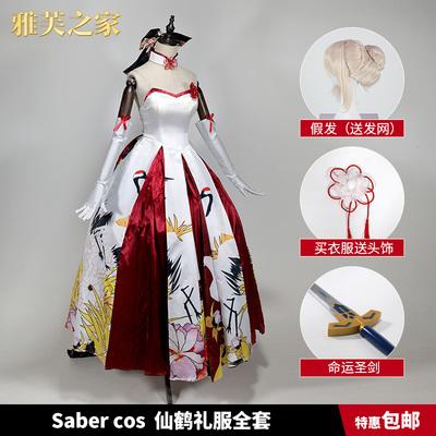 taobao agent Fate cos saber crane dress cos Altolia cos full set of my king