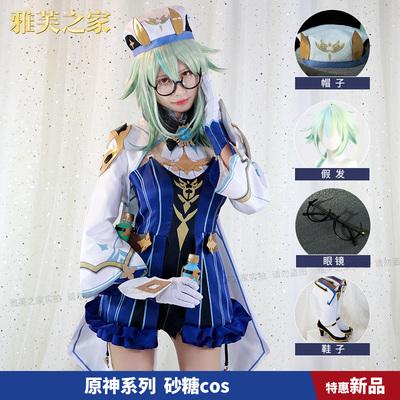 taobao agent Yafu House Yuanshen cosplay harmless sweet poison loli sugar cos full game costume female