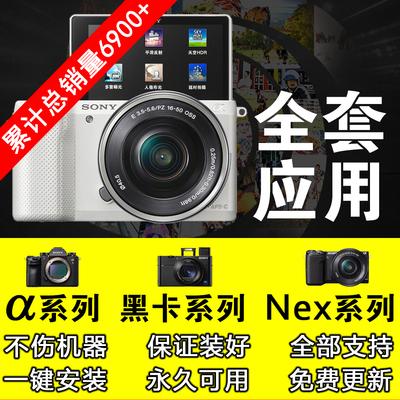 索尼相机app_索尼微单相机APP软件安装A6000A63006500A5100A7S2A72A7R2A7M2APP-淘宝网