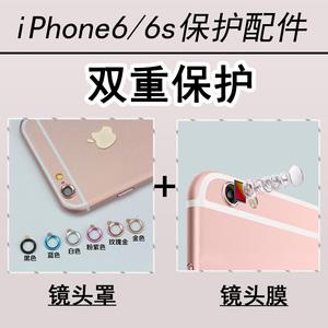 Apple iPhone6plus bảo vệ ống kính vòng kính phim 6S máy ảnh phim thép 7 cộng với điện thoại di động phụ kiện